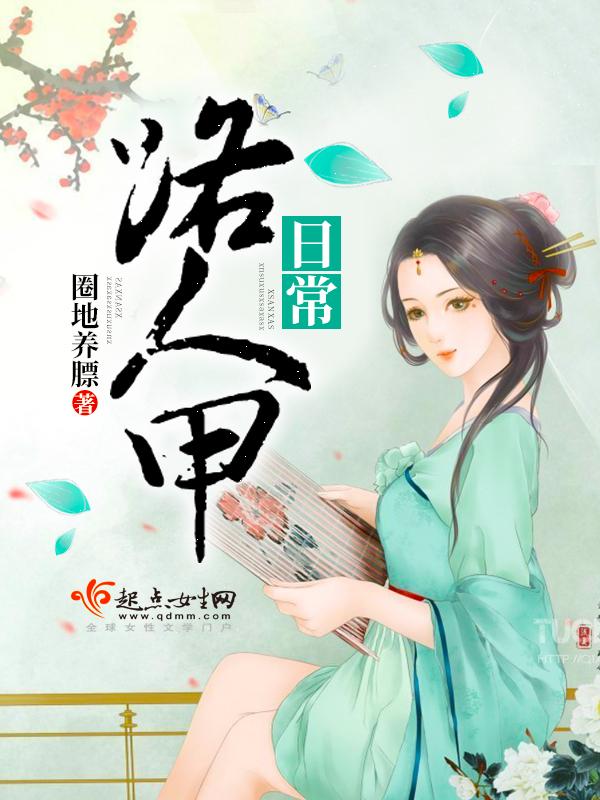 《路人甲日常》主角阮翠锦免费阅读精彩试读完整版
