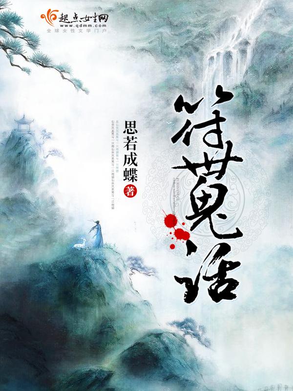 江湖妖娘小说