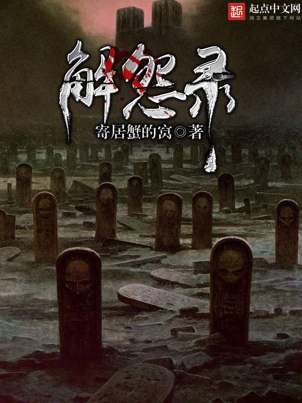 《解怨录》主角李菊英王精彩试读完结版