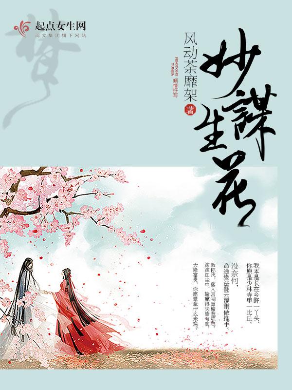 女的日女的小说