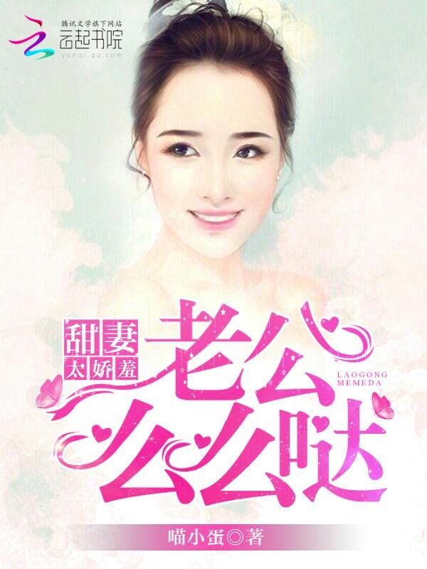 《甜妻太娇羞:老公么么哒》主角夏薇薇何博玄最新章节在线阅读