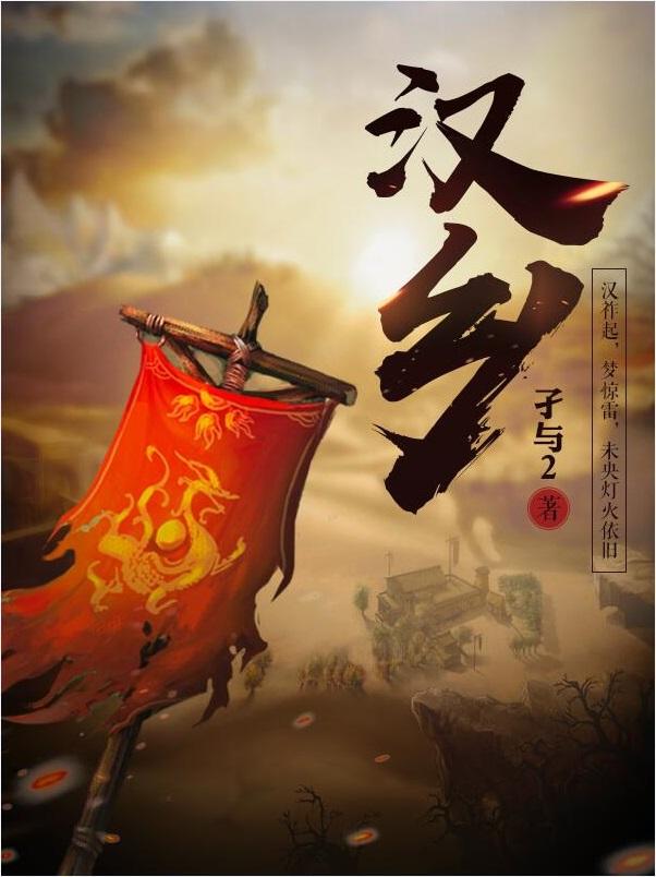 汉乡主角慈祥和善章节列表在线试读