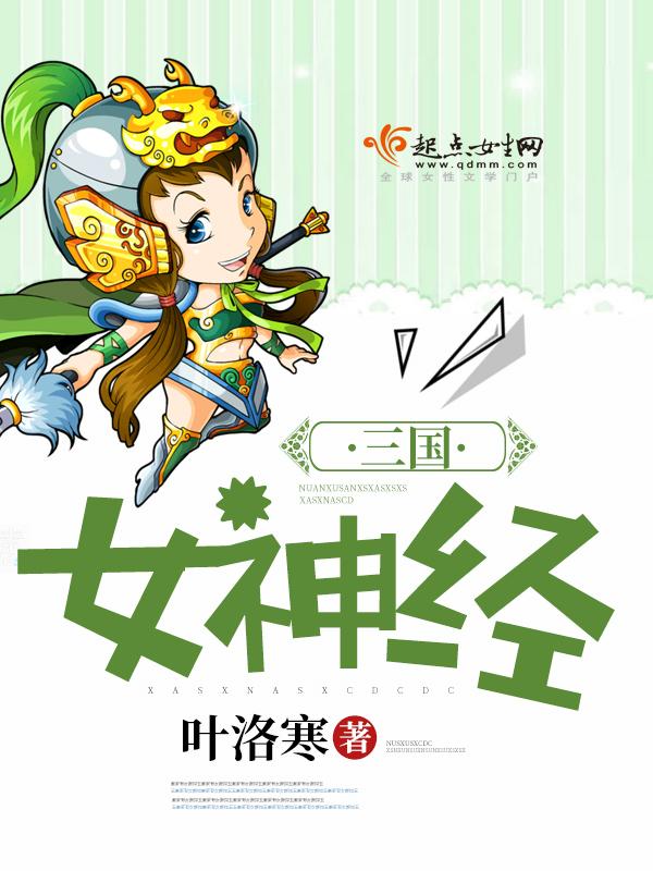 三国女神经主角荀梦阿齐小说全文试读免费阅读
