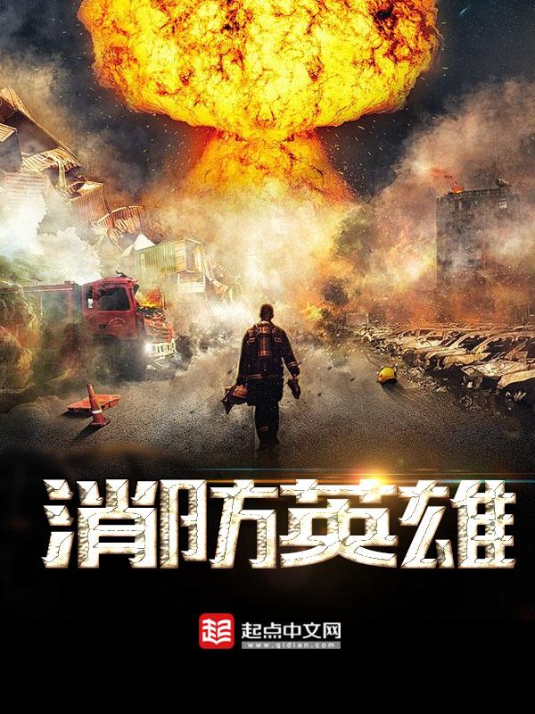 消防英雄主角康宇航完本完结版无弹窗