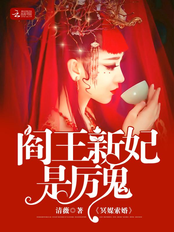 冥媒索婚:阎王新妃是厉鬼