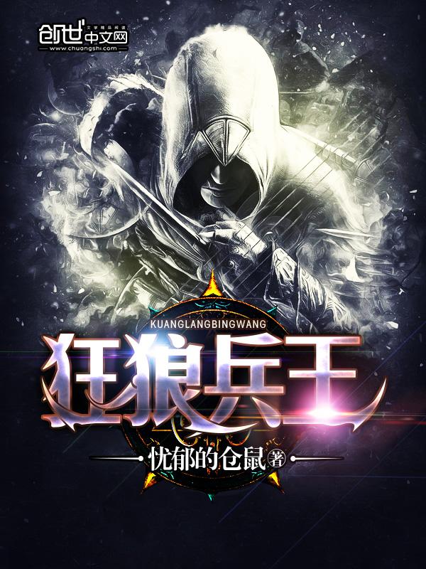 《狂狼兵王》主角杨东慕云在线阅读在线试读