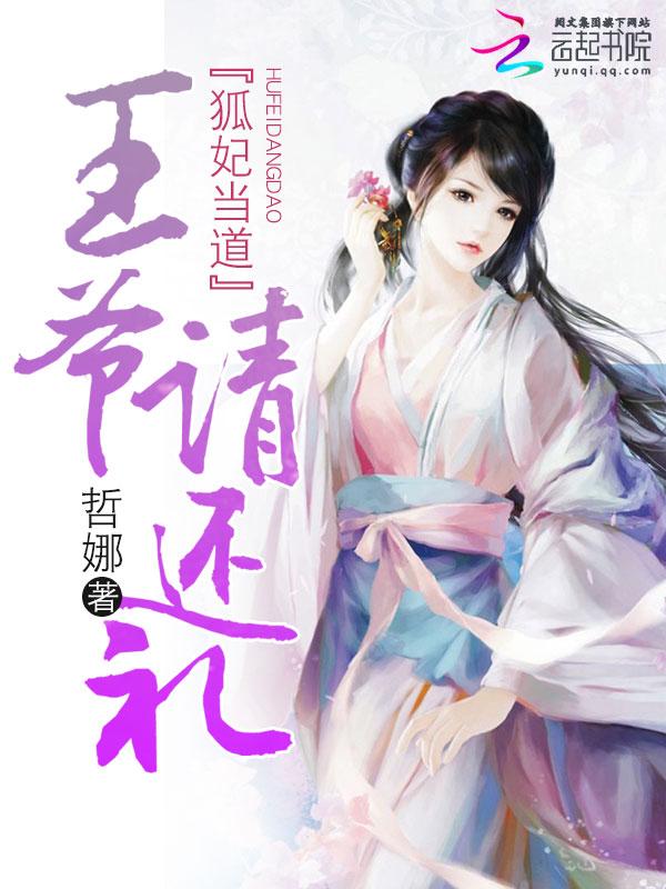 纪晓晨小说
