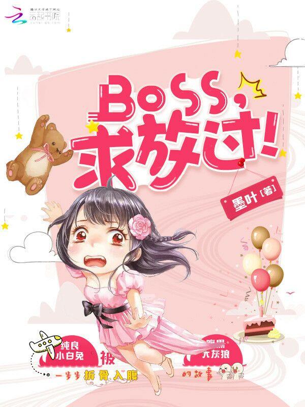 Boss,求放过!