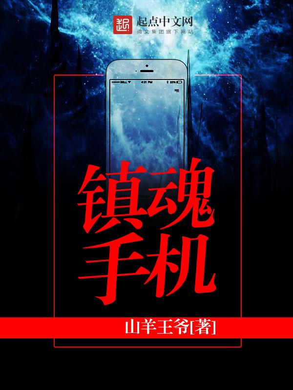 《镇魂手机》主角楚天阎王完本大结局免费阅读