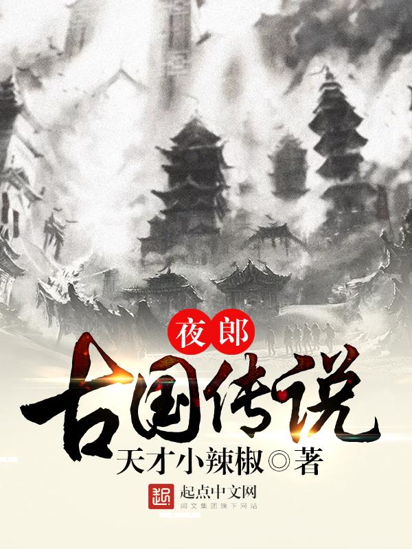 【夜郎古国传说全文阅读章节目录】主角孙子孔雀