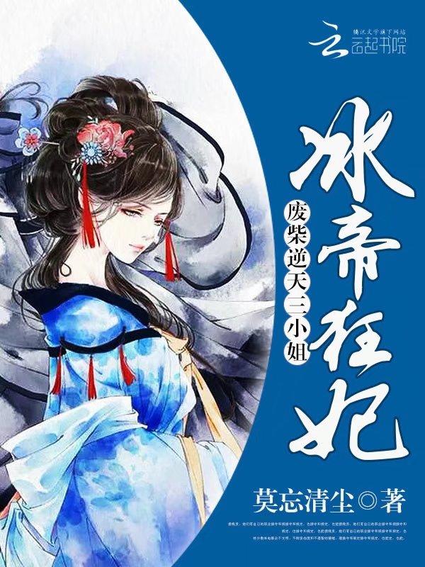 《冰帝狂妃:废柴逆天三小姐》主角柳小姐无弹窗在线阅读