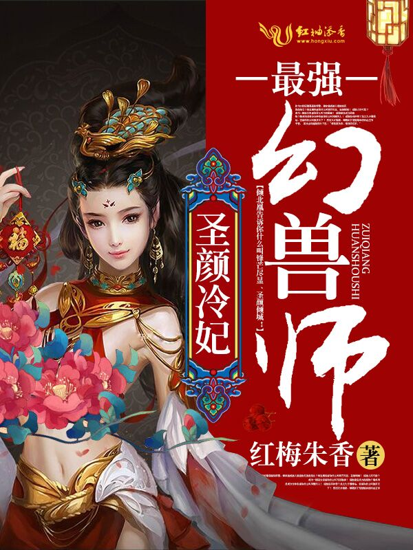 《圣颜冷妃:最强幻兽师》主角何云悠灵儿最新章节章节目录在线试读