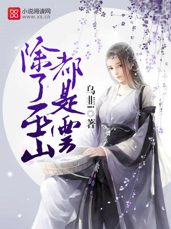 馨馨的小说