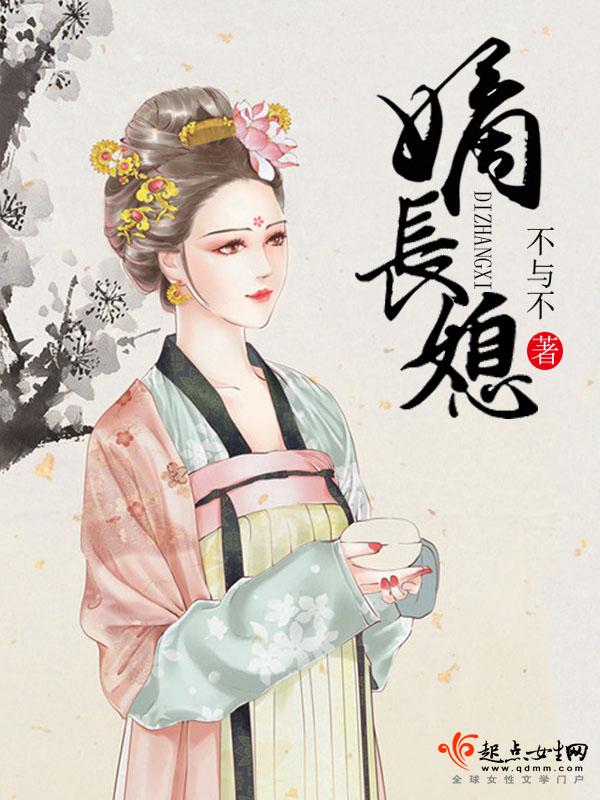 《嫡长媳》主角莫菁苍在线试读最新章节完结版