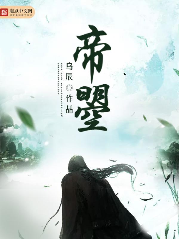 《帝曌》主角孟浩闻言最新章节小说精彩章节