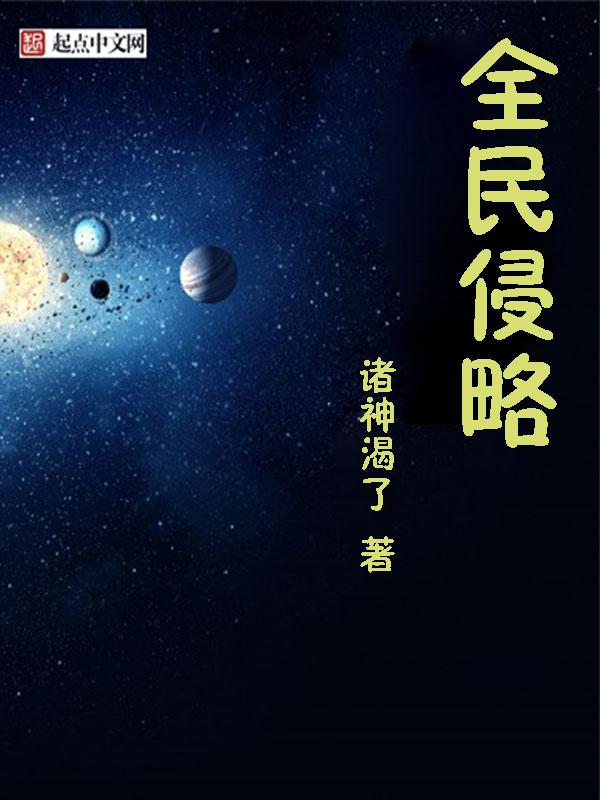 全民侵略(主角小青年柳)免费试读全文试读