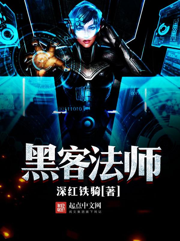 《黑客法师》主角齐渊齐雪章节列表精彩章节最新章节