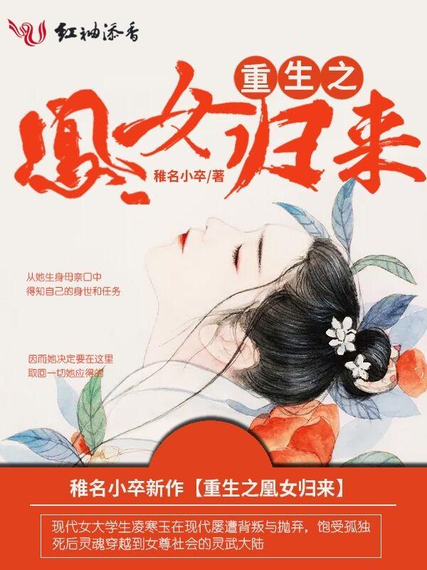 《重生之凰女归来》(主角凌寒玉冰玉)全文阅读免费阅读