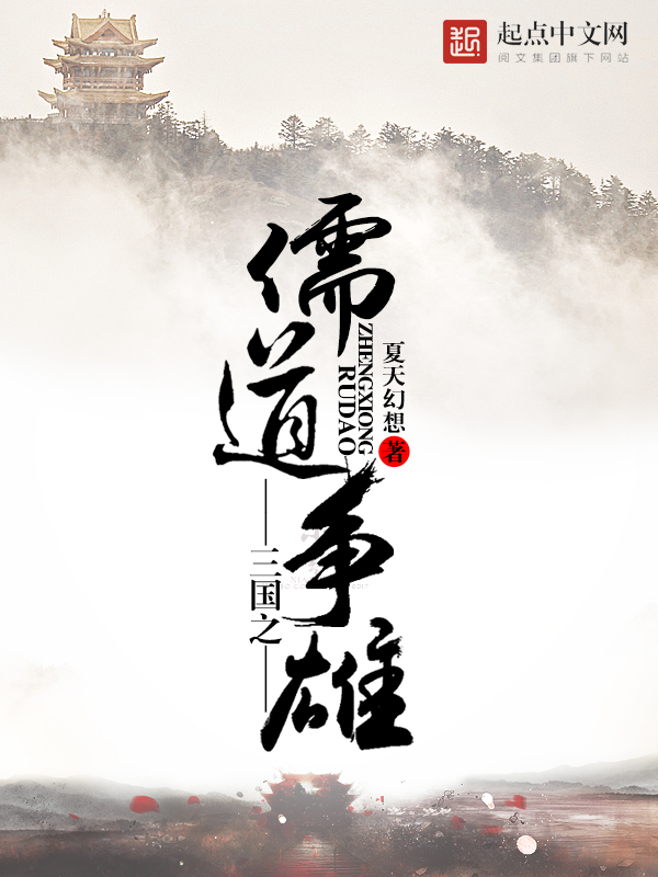 三国之儒道争雄