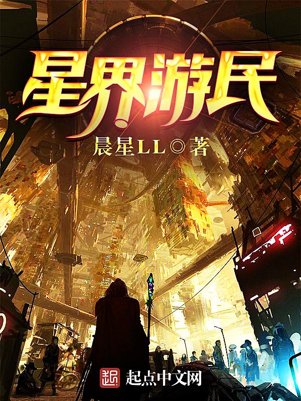 《星界游民》主角江枫文明精彩阅读大结局