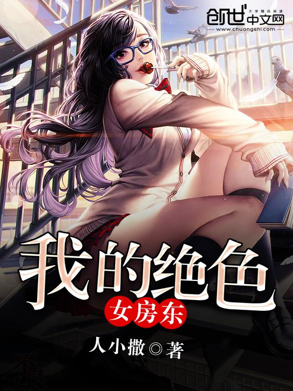 《我的绝色女房东》主角林凡苏虹在线阅读完本