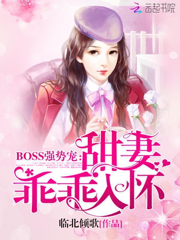 Boss强势宠:甜妻,乖乖入怀