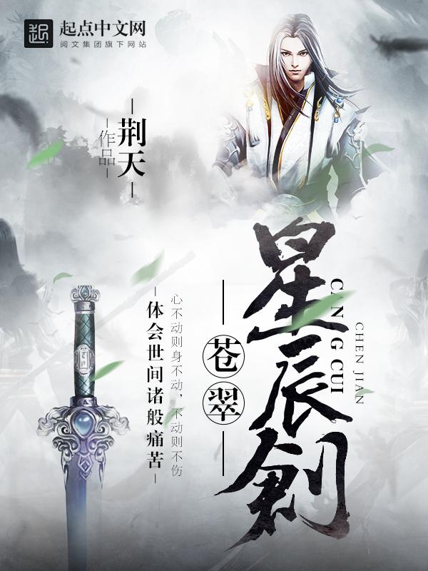 苍翠星辰剑