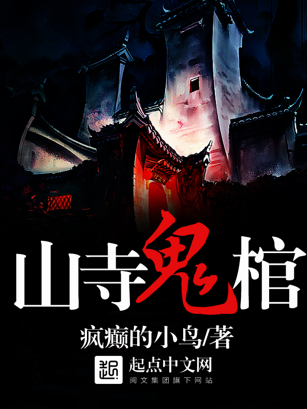 《山寺鬼棺》主角石柱紫黑色精彩章节完结版