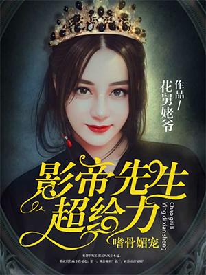 嗜骨媚宠:影帝先生超给力小说