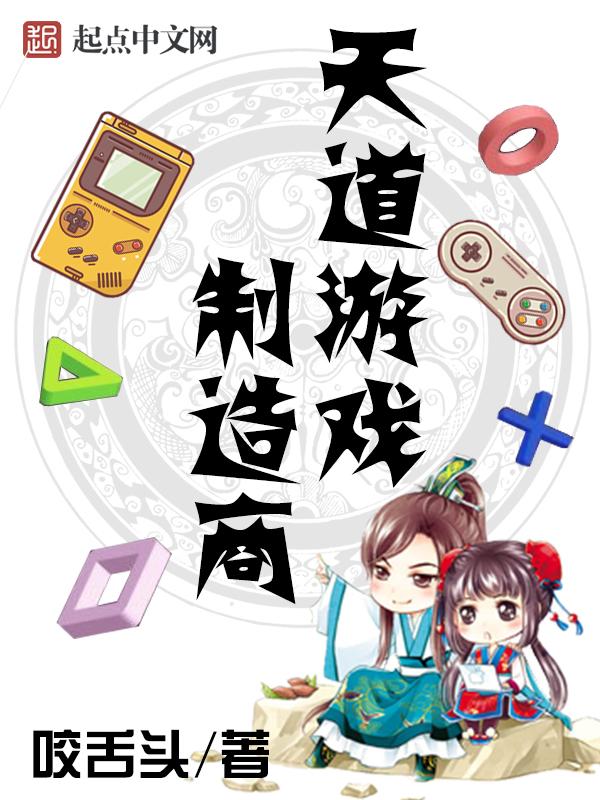 天道游戏制造商