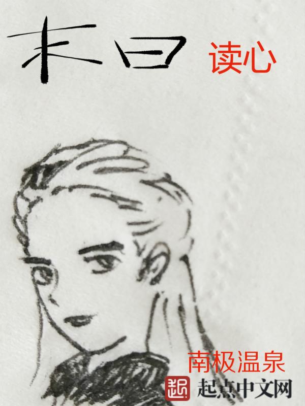 《末日读心》主角吴易曹破天全文阅读完本小说