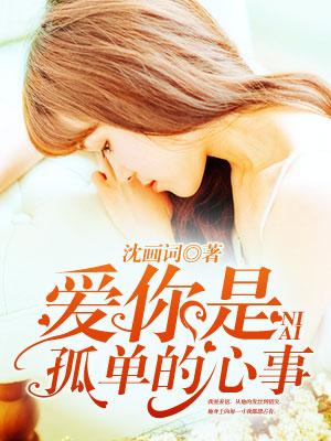 《爱你是孤单的心事》夏景姜铭完结版在线阅读