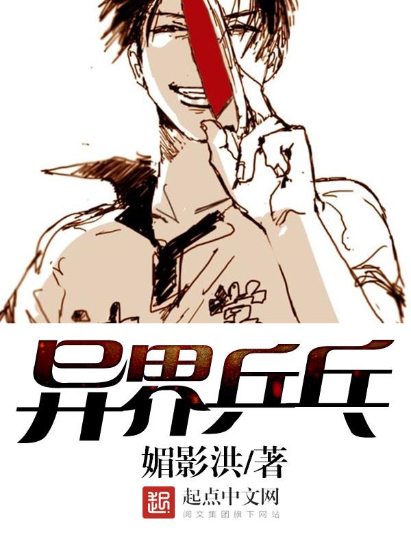 异界乒乓最新章节完整版 彭飞朱悦完整版小说无弹窗