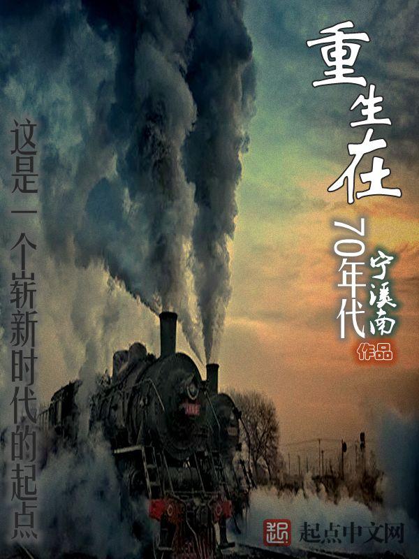 重生在70年代主角张兴明平姐全文试读精彩试读精彩章节