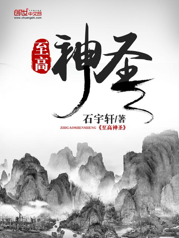 【至高神圣在线试读完本】主角林轩李若曦
