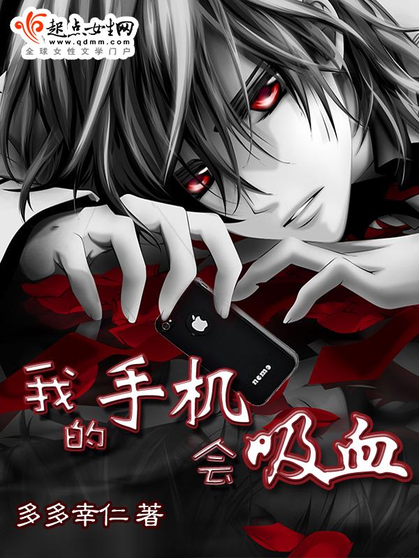我的手机会吸血