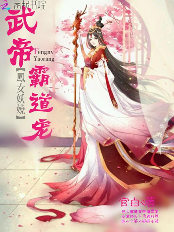 凤女妖娆:武帝,霸道宠
