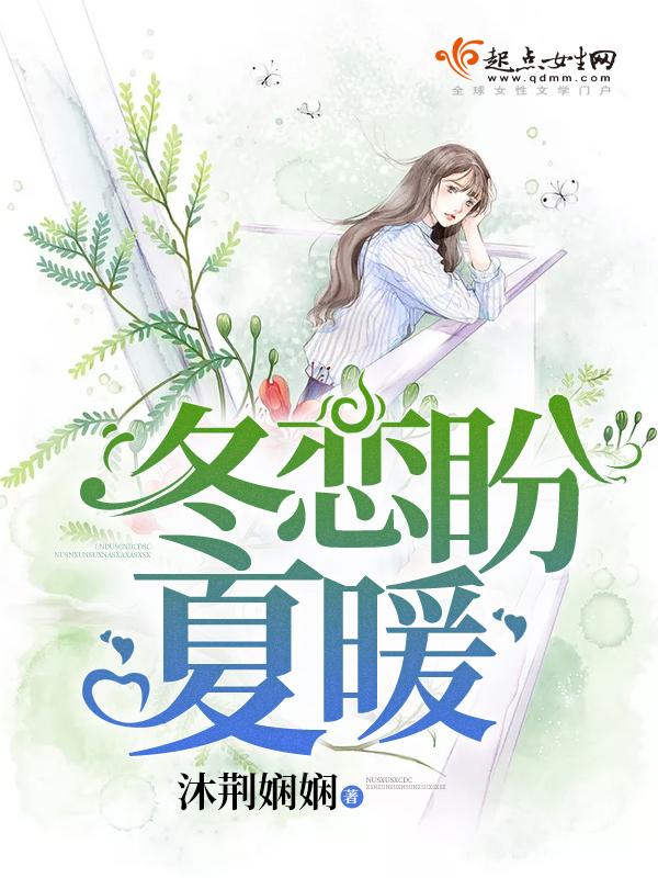 冬恋盼夏暖