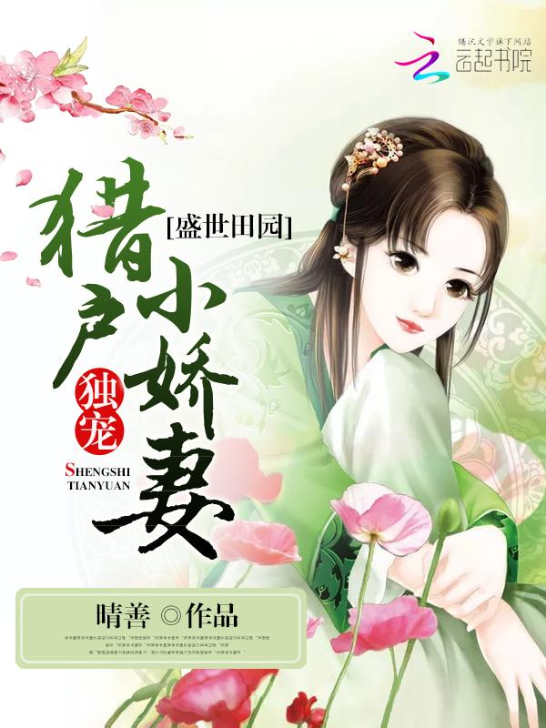 虎石台小说