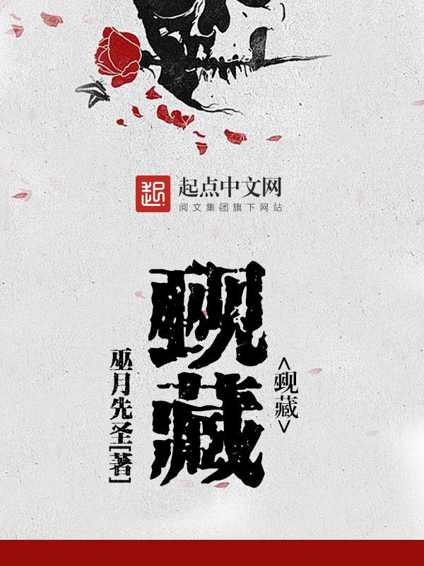 【觋藏在线阅读最新章节完结版】主角老三沙重八