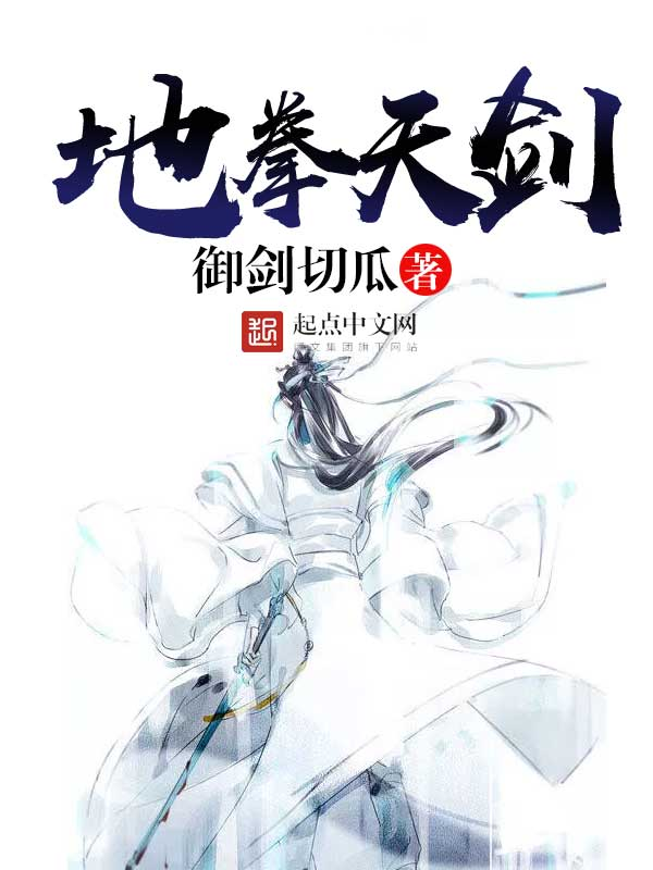 《地拳天剑》主角雪亭镇武功免费阅读在线试读全文试读