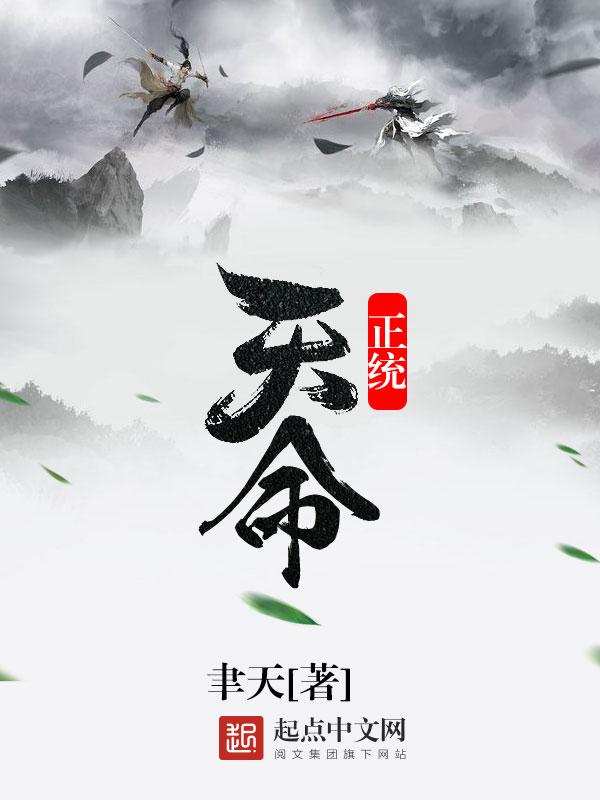 《正统天命》主角杨尚荆杨荣免费阅读大结局无弹窗