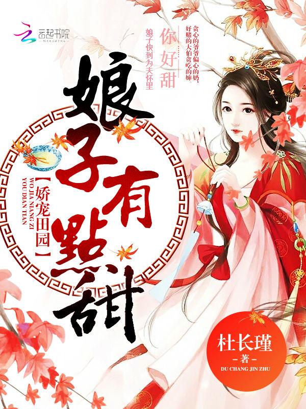 【娇宠田园:娘子,有点甜完整版小说】主角苏米氏老太婆
