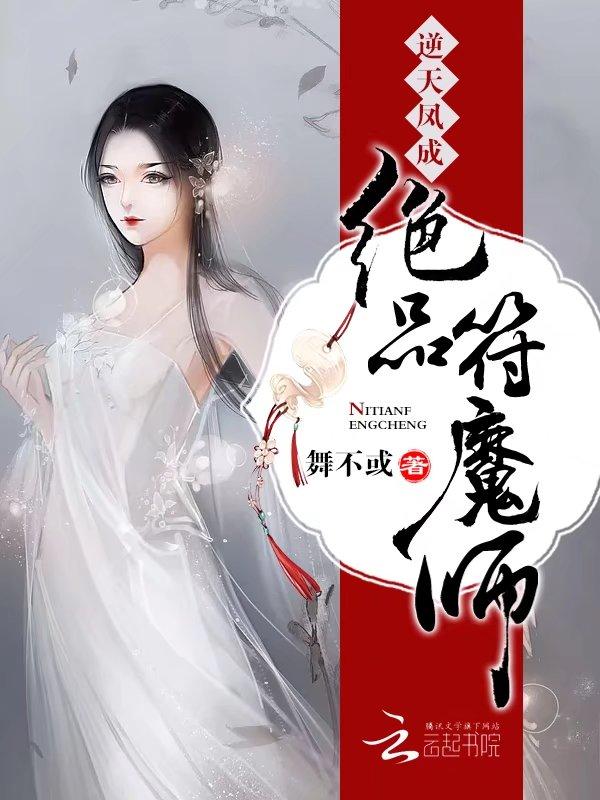 《逆天凤成:绝品符魔师》(主角大长老灵符)章节列表完整版