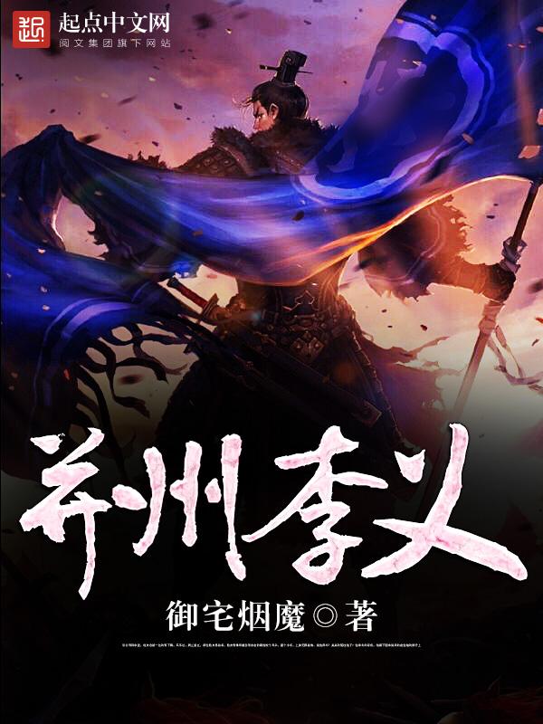 【并州李义章节列表最新章节】主角李彦李义