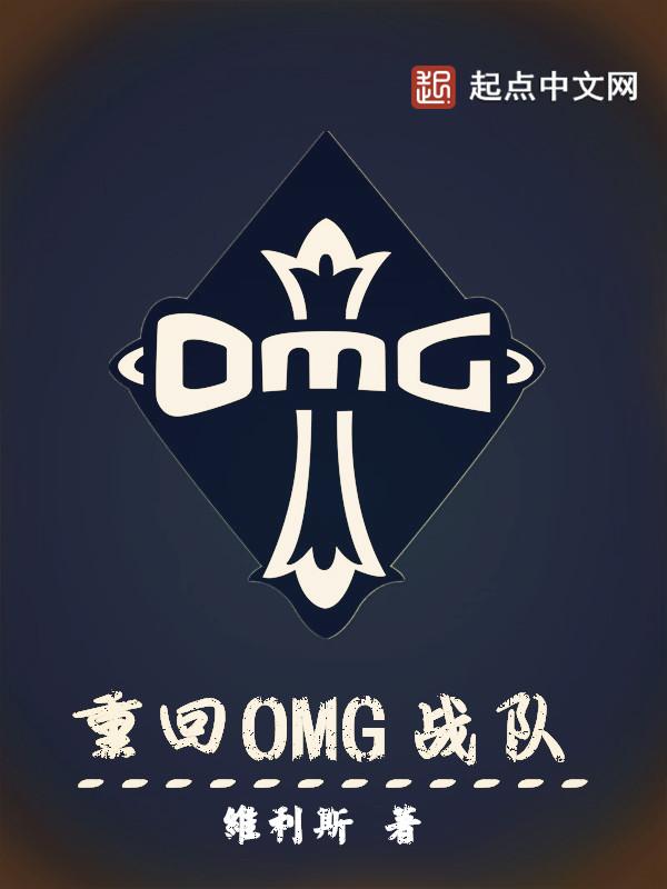 重回OMG战队