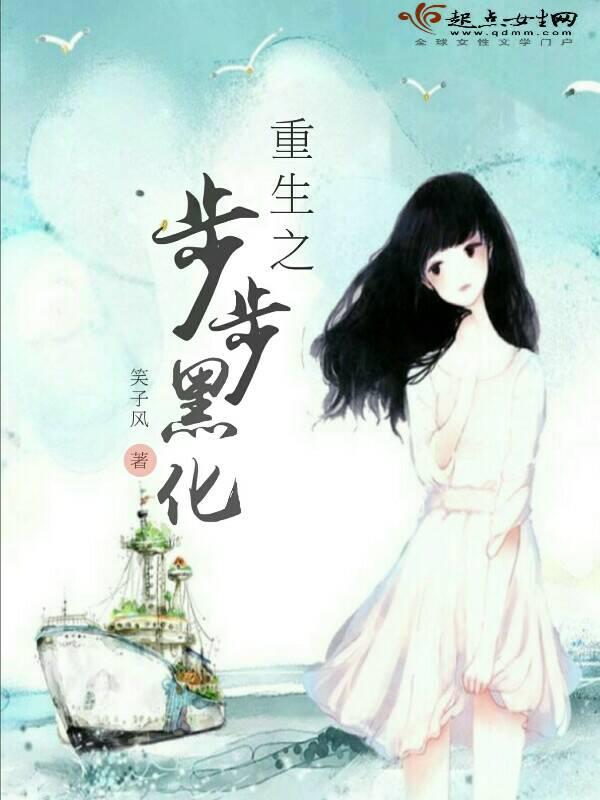 魔禁官方小说