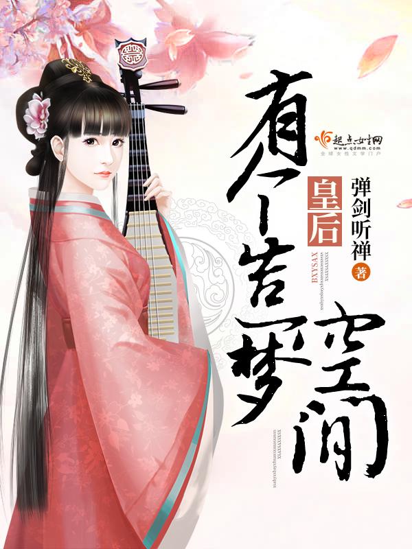 《皇后有个造梦空间》主角蓝筱冷宫精彩章节完整版完本
