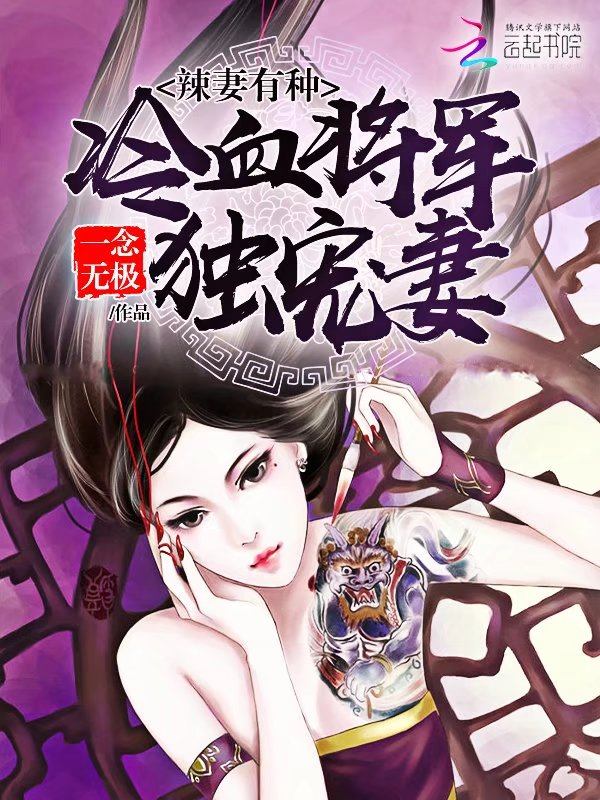【辣妻有种:冷血将军,独宠妻在线试读完结版无弹窗】主角小姐蒋倪