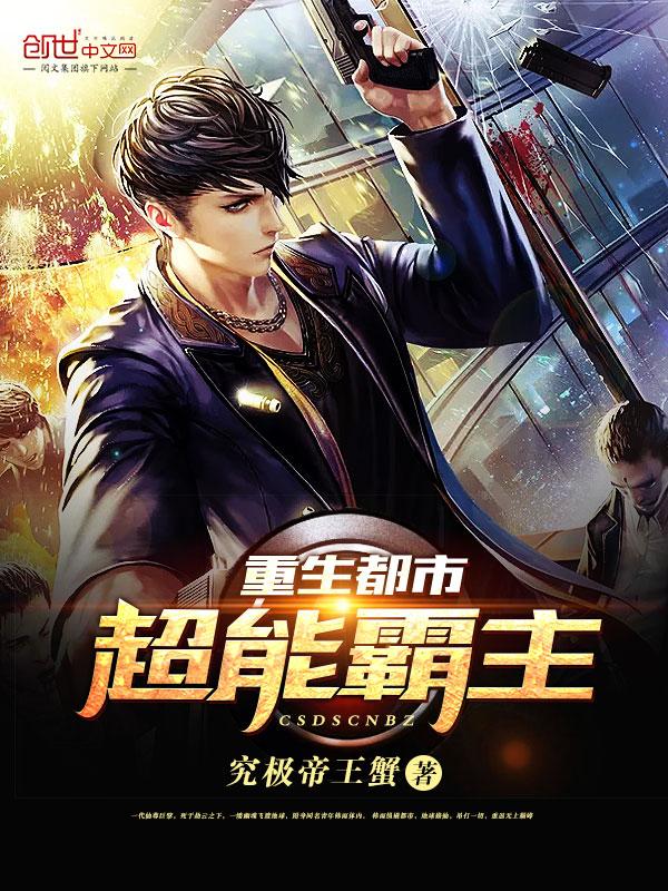 重生都市超能霸主主角韩雨陈轩章节目录小说